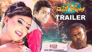 Nuru Miya O Tar Beauty Driver (2017) | Theatrical Trailer | Camelia Ranga | Fazlur Rahman Babu