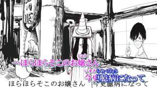 【ニコカラ】ナンセンス文学【offvocal】