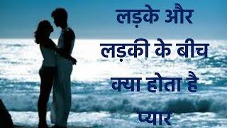 ladka aur ladki ke beech kya hota hai pyaar|लड़के और लड़की के बीच क्या होता है प्यार