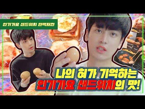 Download Lagu 아이돌 3년이면 인기가요 샌드위치를 읊는다 MP3