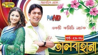 Talbahana Episode (26-30) | Dharabahik Natok | Chanchal Chowdhury, Shoshi, Amirul | CD Vision