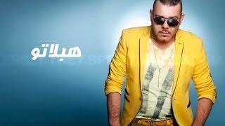 Adil El Miloudi - Heblatou 2015 عادل الميلودي - هبلاتو