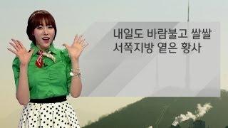 달샤벳 '비키'가 전하는 날씨 뉴스