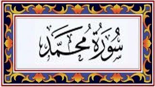 Surah MUHAMMAD(Muhammad)سورة محمد - Recitiation Of Holy Quran - 47 Surah Of Holy Quran