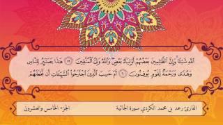 سورة الجاثية القارئ رعد بن محمد الكردي