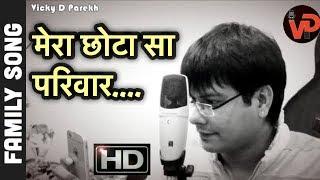 Parivaar-Family Song | Mera Chota Sa Parivar | #Vicky D Parekh | Latest 2015 Family GetTogether Song