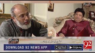 Hum Dekhein Gey   Exclusive Program With Umer Sharif   9 Dec 2018   92NewsHDUK