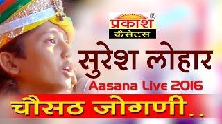 Chhosat Jogni : चौसठ जोगनी : Suresh Lohar New Superhit Bhajan : Aasana Live 2016
