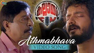 Kallai FM | Athmabhava Song Video | Sreenivasan | Sachin Balu | Official