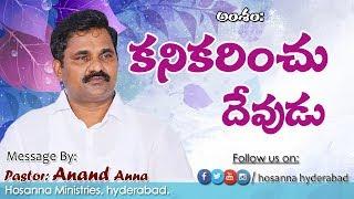 కనికరించు దేవుడు.. Message by Pst: Anand anna    Hosanna Ministries    Hyderabad   
