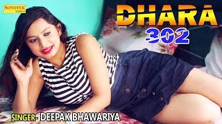 Dhara 302 || धारा 302 || Deepak Bhawariya || New Haryanvi Hit Song 2017