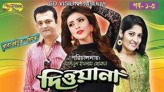 দিওয়ানা (০১-০৫) পর্ব | Bidya Sinha Mim, Shahed Sharif khan, Masum Aziz | Bangla Comedy Natok | 2017