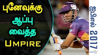 IPL, Umpire's Mistake Took Pune To The Defeat - Oneindia Tamil