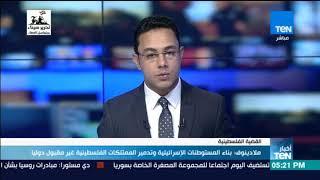 أخبارTeN | رياض منصور: ينبغي النظر للتظاهرات الفلسطينية على إنها نتيجة طبيعية للانتهاكات الإسرائيلية