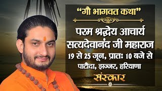 Live - Gau Bhagwat Katha By Aacharaya Satyadevanand - 23 June | Jhajjar | Day 5
