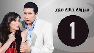مبروك جالك قلق HD - الحلقة الاولى - بطولة غادة عادل وهاني رمزي - Mabrok Galk Kalk Series Ep 01
