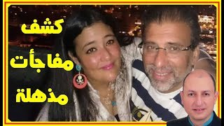 أخيرا.. #خالد_يوسف يخرج عن صمته ويكشف حقائق مذهلة ورد فعل زوجته #شاليمار_شربتلى Shalimar Sharbatly