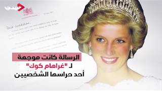 ماذا كتبت الأميرة ديانا لحارسها الشخصي قبل وفاتها؟