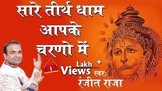 Latest Hanuman Ji Bhajan  Sare Tirath Dham Apke Charno Mein  Ranjeet Raja  JMD MUSIC amp FILMS