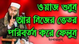 Waz Shunun Ar Bodle Jan 💚 New Bangla Waz By Mujaffor Bin Mohsin ⏳ 1st Part