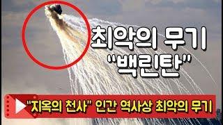 인간 역사상 최악의 무기 '지옥의 천사'로 불리는 백린탄의 실체
