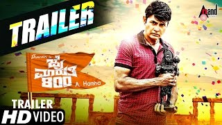 Jai Maruthi 800 | Official Theatrical Trailer | Sharan | Shruthi Hariharan | Shubha Punja | HD