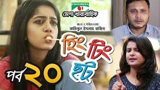 হিং টিং ছট | Episode -20 | Comedy Drama Serial | Siam | Mishu | Tawsif | Sabnam Faria | Channel i TV