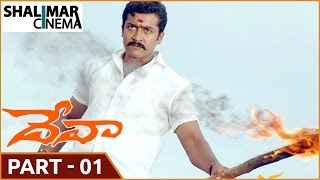 Deva Telugu Movie Part 01/13 || Surya , Asin || Shalimarcinema