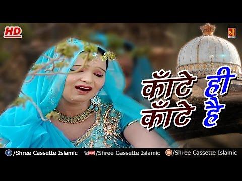 Xxx Mp4 Kante Hi Kante Hai Pagli Chali Khwaja Ki Gali Islamic Video Songs 2018 Muslim Songs 3gp Sex