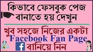 How to Create Facebook Fan Page Bangla Tutorial   Kivabe Facebook Page Khulbo?