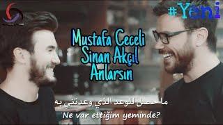مصطفى جيجلي & سنان أكشيل - ستفهم مترجمة للعربية Mustafa Ceceli & Sinan Akçıl - Anlarsın