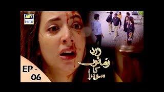 Zard Zamano Ka Sawera Ep 6 - 6th Jan 2018 - ARY Digital Drama