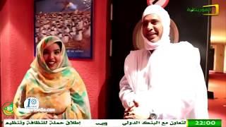 بالك – الكاميرا الخفية مع الصحفي  محمد الأمين عبد الله – رمضان 1439هـ – قناة الموريتانية