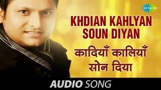 Khdian Kahlyan Soun Diyan - Punjabi Romantic Song - Balkar Sidhu