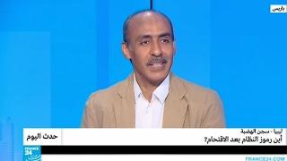 ليبا- سجن الهضبة: أين رموز النظام بعد الاقتحام؟