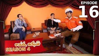 شبکه خنده - فصل چهارم - قسمت شانزدهم / Shabake Khanda - Season 4 - Episode 16