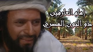 إمام العارفين ذو النون المصري ׀ ممدوح عبد العليم – شيرين ׀ الحلقة 16 من 33
