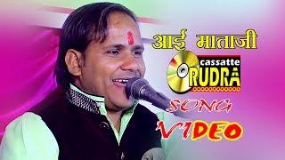 Bhikharam Dewasi || सुपर आई माताजी भजन || एंदला गुड़ा लाइव || RUDRA(रूद्र)Films