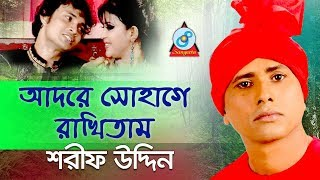 Sharif Uddin - Adore Shohage Rakhitam | আদরে সোহাগে রাখিতাম | Bangla Baul Song 2018 | Sangeeta