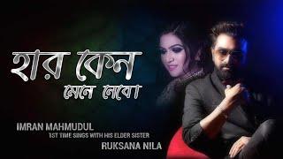 HAR KENO MENE NEBO | হার কেন মেনে নেবো | Imran Mahmudul | Ruksana Nila | Bangla new song 2018