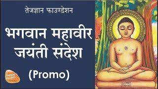 भगवान महावीर जयंती संदेश (Promo)
