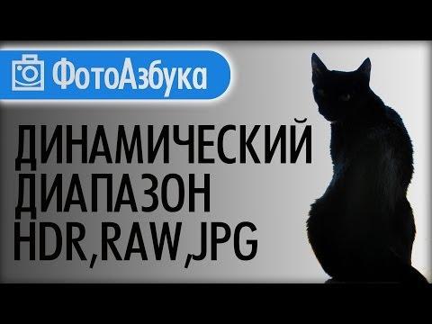 Что такое Динамический Диапазон, HDR, RAW, JPG Уроки по фотографии |  Фотоазбука