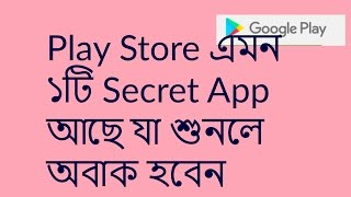 Play Store এমন 1টি Secret App আছে যা কেউ জানেনা!!!Bangla Android Tips