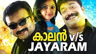 ജയറാം V/S കാലൻ   Malayalam Comedy Stage Show   Jayaram,Kottayam Naseer Mimicry Show