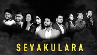 SEVAKULARA - PASTORS  - ENOSH KUMAR - Latest New Telugu Christian songs 2018