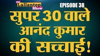 IIT JEE में 100% एडमीशन दिलाने वाले Anand Kumar की पूरी कहानी | Super 30 | Lallantop Show | 5 Sep