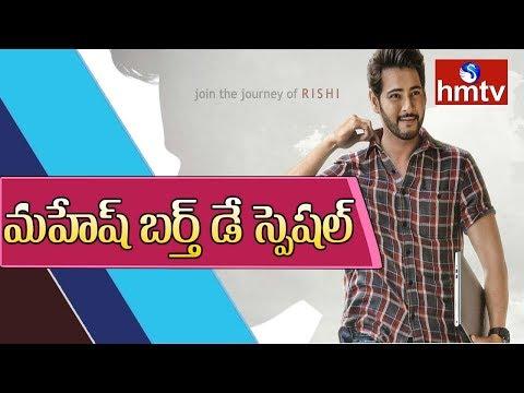 Xxx Mp4 Prince Mahesh Babu Birthday Special Video Hmtv 3gp Sex