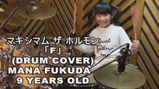 『マキシマム ザ ホルモン - F (Drum Cover)』叩いてみた。9years Drummer Mana Fukuda ~福田まあな~