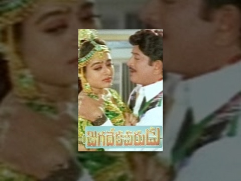 Xxx Mp4 Jagadeka Veerudu Full Length Movie Krishna Soundarya 3gp Sex