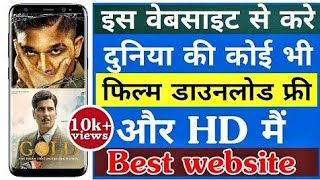 How to Download HD Bollywood Movies on android phone - HIndi l Aayiye Sikhte Hail Aayiye Sikhte Hai